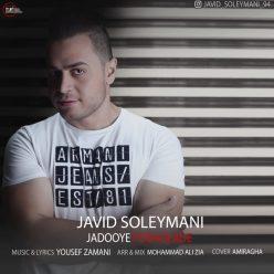 Javid Soleymani Jadooye Fogholade