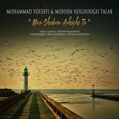 محمد یوسفی و محسن حقوق طلب من شدم عاشق تو