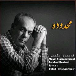 Fariborz Salimi Mahdoode