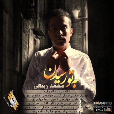 محمد ربیعی به تو رسیدن