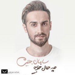 Saman Jalili Che Haale Khoobie