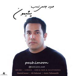 Hamid Jamei Nasab Pashimoon