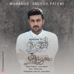 محمد صادق فاطمی آغوش تو