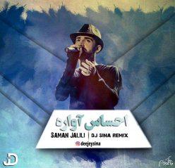 Saman Jalili Ehsase Avare Remix By Dj Sina