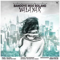 Valayar Banooye Moo Boland