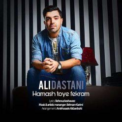 Ali Dastani Hamash Toye Fekram
