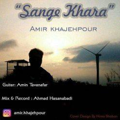 Amir KhajehPour Sange Khara