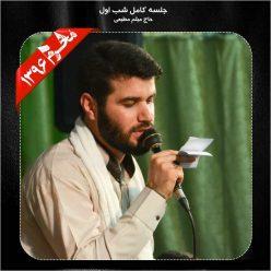 Meysam Motiee Shabe Avale Moharram 96