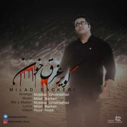 میلاد باکری کویر غرق خون