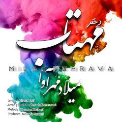 Milad Mehrava Dokhtare Mahtab