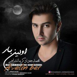 Mohammad Javad Kermanshahi Avalin Bar