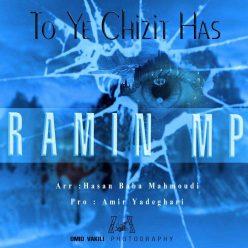 رامین ام پی تو یه چیزیت هست