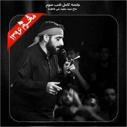 Seyed Majid Bani Fatemeh Shabe Sevom Moharram 96