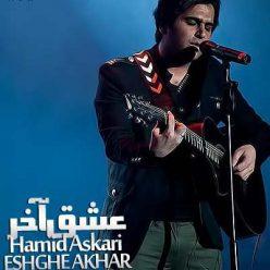 Hamid Askari Eshghe Akhar
