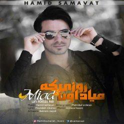 Hamid Samavat Miad Un Roozi Ke