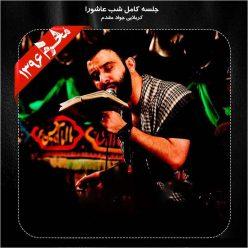 Javad Moghadam Shabe Ashoora Moharram 96