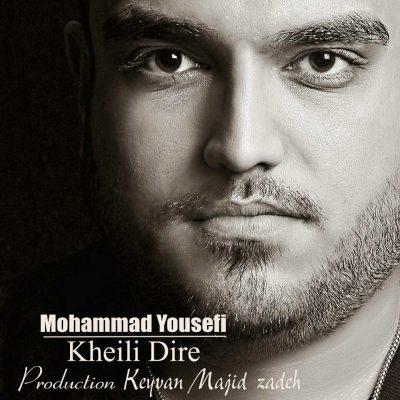 محمد یوسفی خیلی دیره