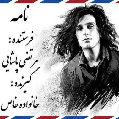 Morteza Pashaei Nameh