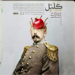 Salar Aghili The Colonel