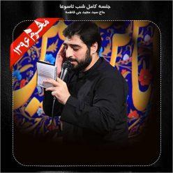 Seyed Majid Bani Fateme Shabe Tasoa Moharram 96