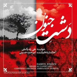 Ali Zand Vakili Dashte Jonoun