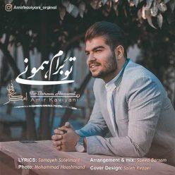 Amir Kaviyani To Baram Hamoni 1