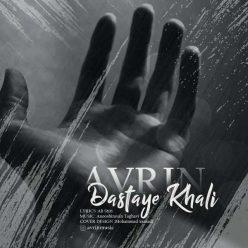 Avrin Dastaye Khali