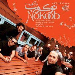 Daarkoob Band Singou