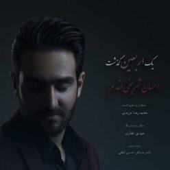 Ehsan Sharifi Moghadam Yek Arbaein Gozasht