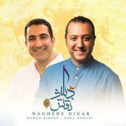 Hamed Nikpay Reza Rohani Naghshe Digar