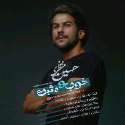 Hossein Montazeri Khob Va Mosbat