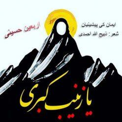 Iman Keypishinian Arbayin Hoseini