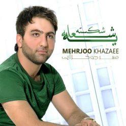 Mehrjoo Khazaee Ye Shole Shekaste