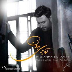 Mohammad Alizadeh To Beri Baroon