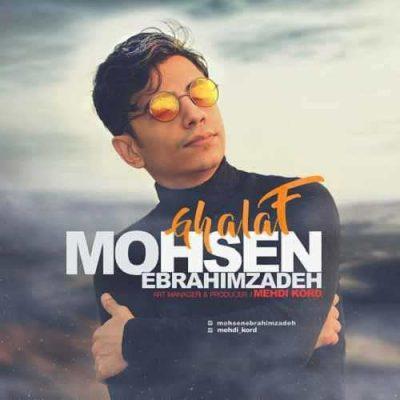Mohsen Ebrahimzadeh Ghalaf