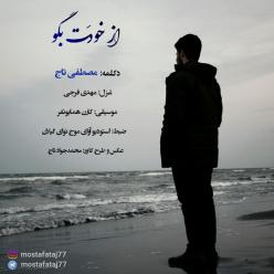 Mostafa Taj Az Khodat Begoo