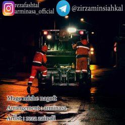 Reza Zainali Mage Mishe Nagoft 1