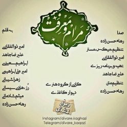 Roham Hasanzadeh Maram O Marefat
