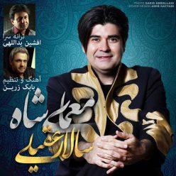 Salar Aghili Moammaye Shah