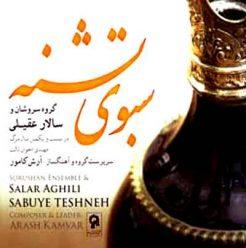 Salar Aghili Sabooye Teshneh 2