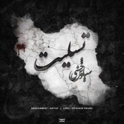 Siavash Hasani Tasliat