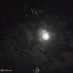 YCn Mah