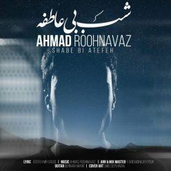 Ahmad Roohnavaz Shabe Bi Atefeh