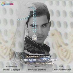 Alireza Dehghan Zadeh In Khode Eshghe