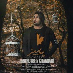 Amirhossein Ghanbari Paeez