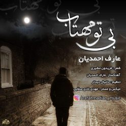Aref Ahmadian Bi To Mahtab