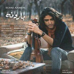Elyas Aamer Barooneh