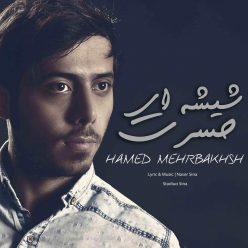 Hamed Mehrbakhsh Hasrat Shishei