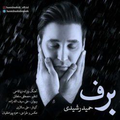 Hamid Rashidi Barf