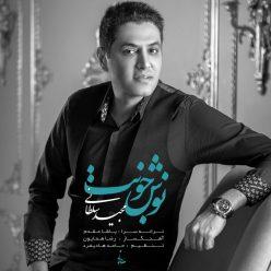 Majid Soltani Noshe Jonet